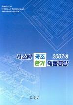 시스템 공조환기 제품총람 (2007 08)
