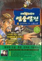 대한겨레 영웅열전 4