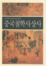 중국철학사상사