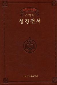 킹제임스 흠정역 스터디 성경전서(Brown)
