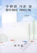 수환경 기준 및 정수처리 가이드북