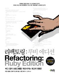 리팩토링: 루비 에디션