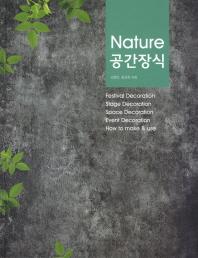 Nature 공간장식