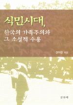 식민시대 한국의 가족주의와 그 소설적 수용