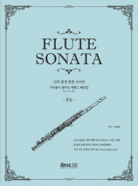 플룻 소나타 12주 완성 플룻: 중급