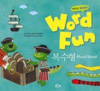 재미있는 문법동화 워드펀 Word Fun. 9: 복수형 (Plural Word)