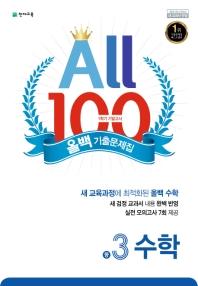 올백(All 100) 기출문제집 수학 중 3-1 기말고사(2021)