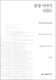 동양 이야기(큰글씨책)