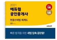 에듀윌 부동산세법 체계도(공인중개사 2차)(2021)