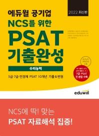 2022 에듀윌 공기업 NCS를 위한 PSAT 기출완성 수리능력