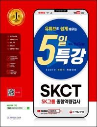 2021 하반기 채용대비 유튜브로 쉽게 배우는 5일 특강 SKCT SK그룹 종합역량검사