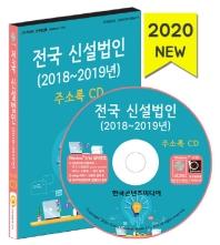 전국 신설법인(2018~2019년) 주소록(2020)(CD)