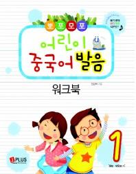 뽀포모포 어린이 중국어 발음 워크북. 1