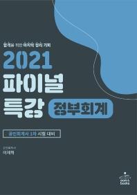 정부회계 파이널 특강(2021)