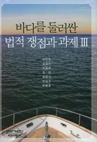 바다를 둘러싼 법적 쟁점과 과제. 3