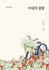 아내의 꽃밭