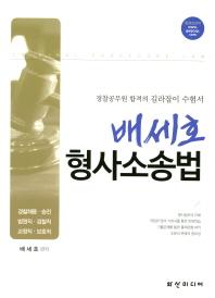 배세호 형사소송법