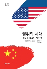궐위의 시대: 미국과 중국이 사는 법