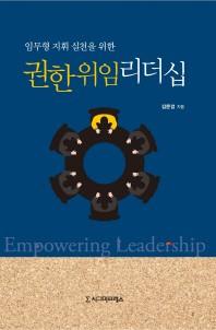 임무형 지휘 실천을 위한 권한위임 리더십