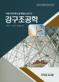 강구조공학(하중저항계수설계법 LRFD)