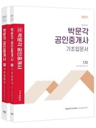 합격기준 박문각 공인중개사 기초입문서 1차 2차 세트(2021)