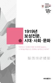 1919년 보성전문, 시대 사회 문화