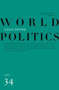 김정은의 전략과 북한