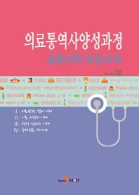 의료통역사양성과정 공통과목 표준교재