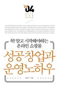 성공창업과 운영노하우
