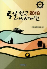 통일 선교 네비게이션 2018