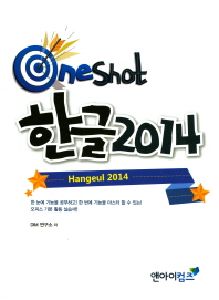 OneShot 한글 2014