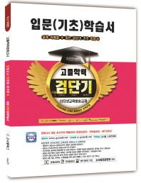 검단기 고졸학력 입문(기초) 학습서