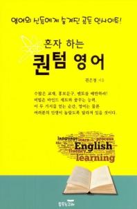 혼자 하는 퀀텀 영어