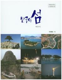 한국의 섬: 여수시