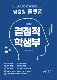 결정적 학생부(2021)