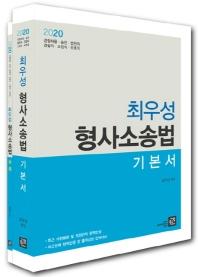 최우성 형사 소송법 기본서(2020)