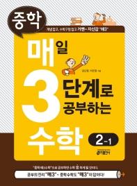 중학 매일 3단계로 공부하는 수학 2-1(2021)