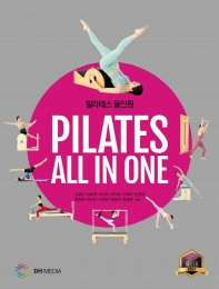 필라테스 올인원(Pilates All in One)
