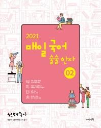 선재국어 매일 국어 술술 한자. 2(2021)