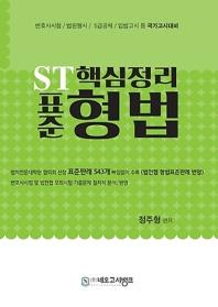 ST 핵심정리 표준형법