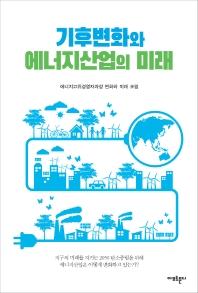기후변화와 에너지산업의 미래