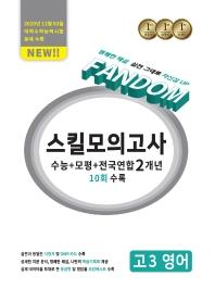 Fandom 팬덤 고3 영어 스킬모의고사 2개년(2022)