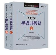 해커스임용 최병해 문법내용학 세트(2022)