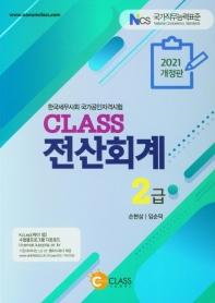 Class 전산회계 2급(2021)