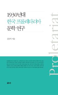 1930년대 한국 프롤레타리아 문학 연구