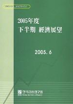 2005년도 하반기 경제전망