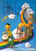 초등영어 교과서 배움장 4년(CD 2장포함)