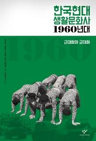 한국현대 생활문화사: 1960년대