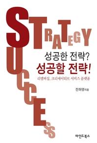 성공한 전략  성공할 전략  리멤버십, 크리에이티브 서비스 플랫폼