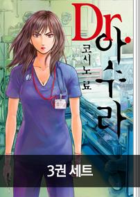 Dr.아수라 3권 완결 세트
